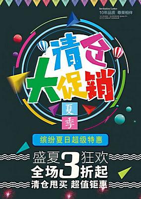 夏季清仓促销海报 (38)
