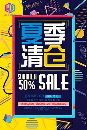夏季清仓促销海报 (39)