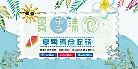 夏季清仓促销海报 (5)