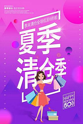 夏季清仓促销海报 (9)