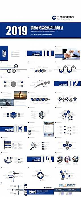 蓝灰建设银行数据分析报告ppt模板图片