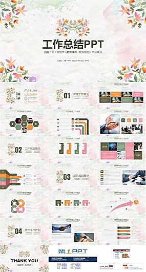 清新文艺花卉图案背景工作总结ppt模板图片