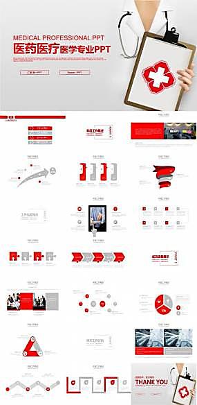 红色简洁医生护士工作总结ppt模板图片