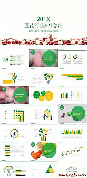 绿色简洁医药行业工作总结ppt模板图片