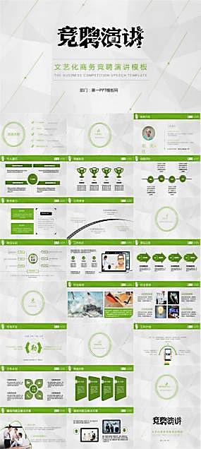 绿色动态多边形背景的演讲演说ppt模板图片