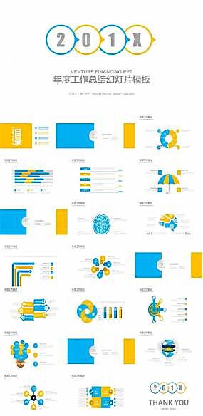 精致蓝黄微立体年度工作总结ppt模板图片