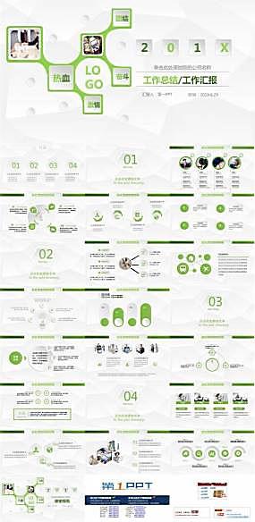 绿色精美微立体工作总结ppt模板图片