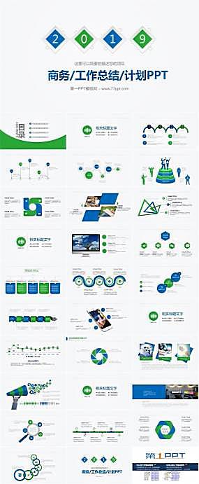 蓝绿微立体工作总结ppt模板图片