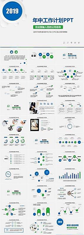 蓝绿微立体年中工作总结ppt模板图片