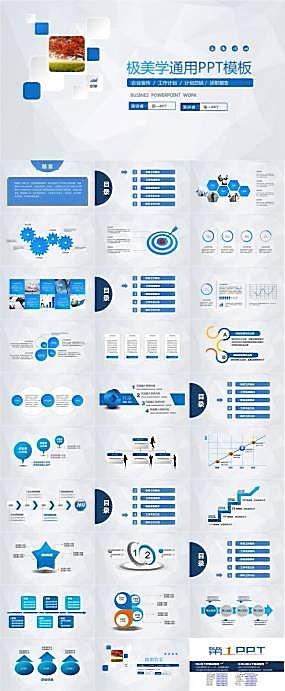蓝色精美动态微立体工作总结ppt模板图片