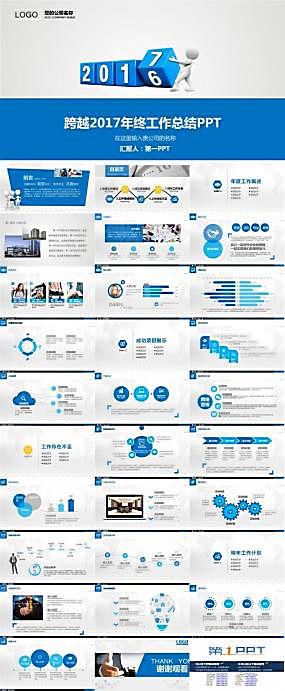动态蓝色立体小人背景的年度工作总结ppt模板图片