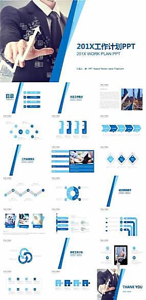 商务白领背景的新年工作计划ppt模板图片