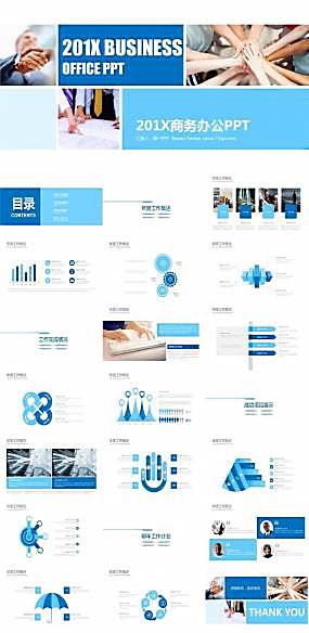 简洁蓝色办公背景的年底工作总结ppt模板图片