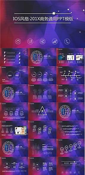 紫色低平面多边形背景精美商务ppt模板图片