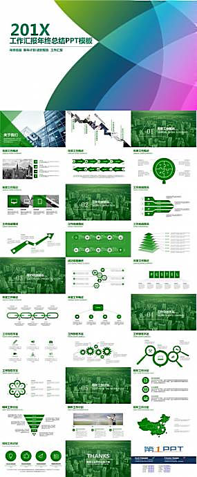 绿色渐变形状叠加背景的工作总结ppt模板图片