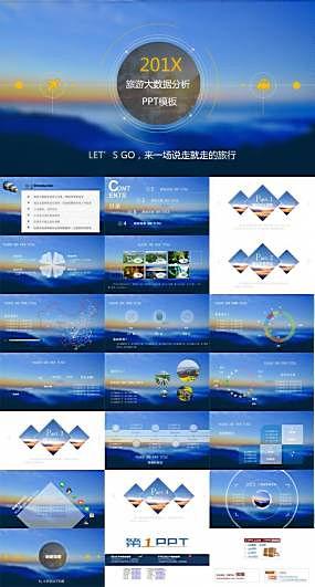 蓝色模糊云海背景的旅游行业数据分析ppt模板图片