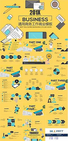 黄色扁平化mbe风格通用商务ppt模板图片