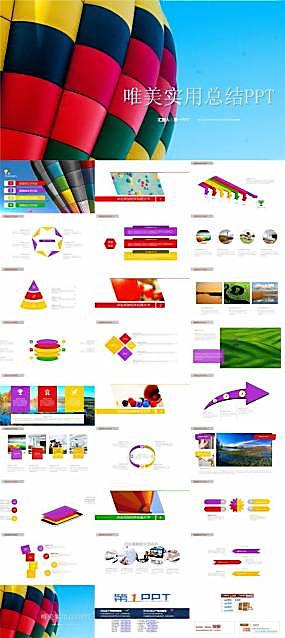 彩色热气球背景的实用工作总结ppt模板图片