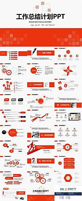 经典设计布局的工作总结ppt模板图片