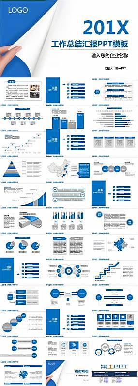 蓝色经典翻页动画效果的工作总结ppt模板图片